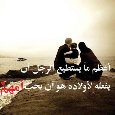 بالصور صور حب الزوج , صور توضح الود والمحبة 3757 2