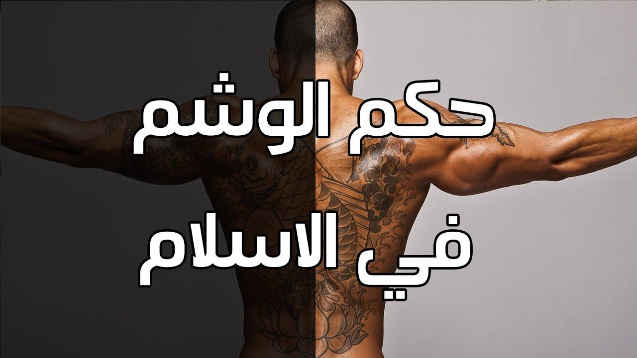 بالصور حكم الوشم , حكم عمل التاتو 4328