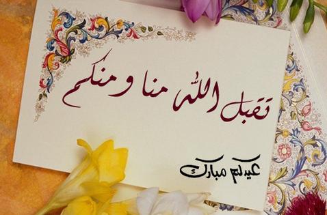 صوره صور لعيد الفطر , تهنئة عيد الفطر 2019