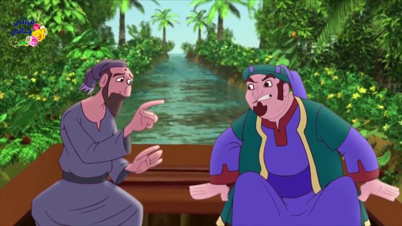 صور قصة صاحب الجنتين , من قصص القران الكريم
