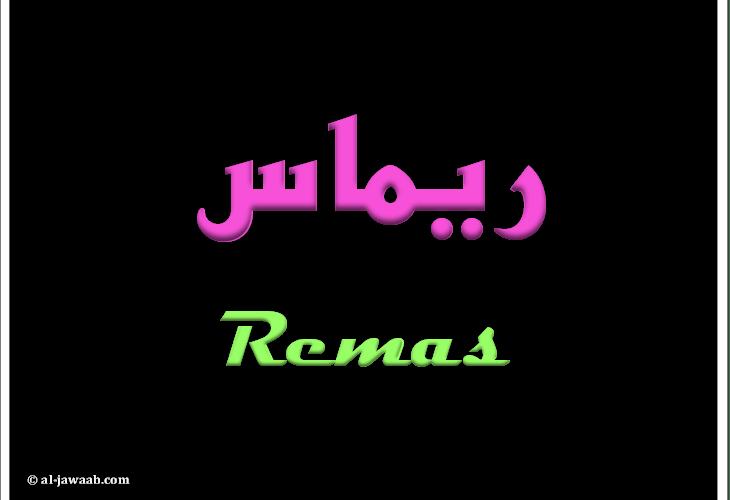 بالصور ما معنى اسم ريماس , اجمل اسماء البنات 5247 1