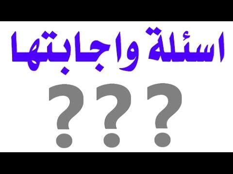 صورة اسئلة دينية واجابتها , اسئلة سهلة ومتنوعة