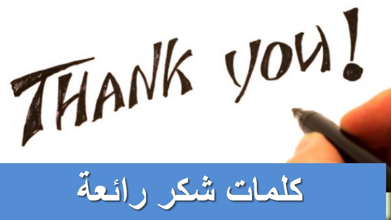 بالصور كلمات شكر وثناء رائعة , رسائل من القلب 5311