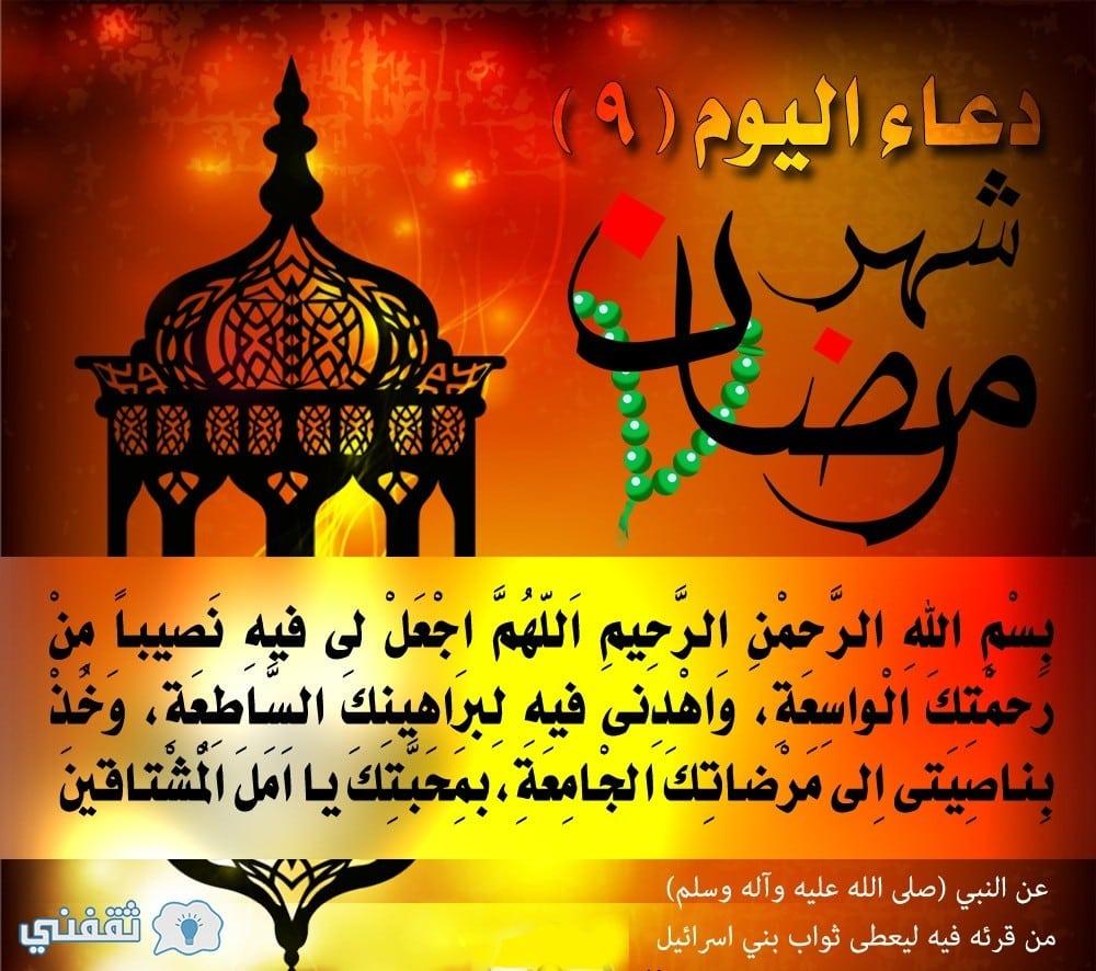 بالصور دعاء الافطار في رمضان , ادعية رمضان 5334 5
