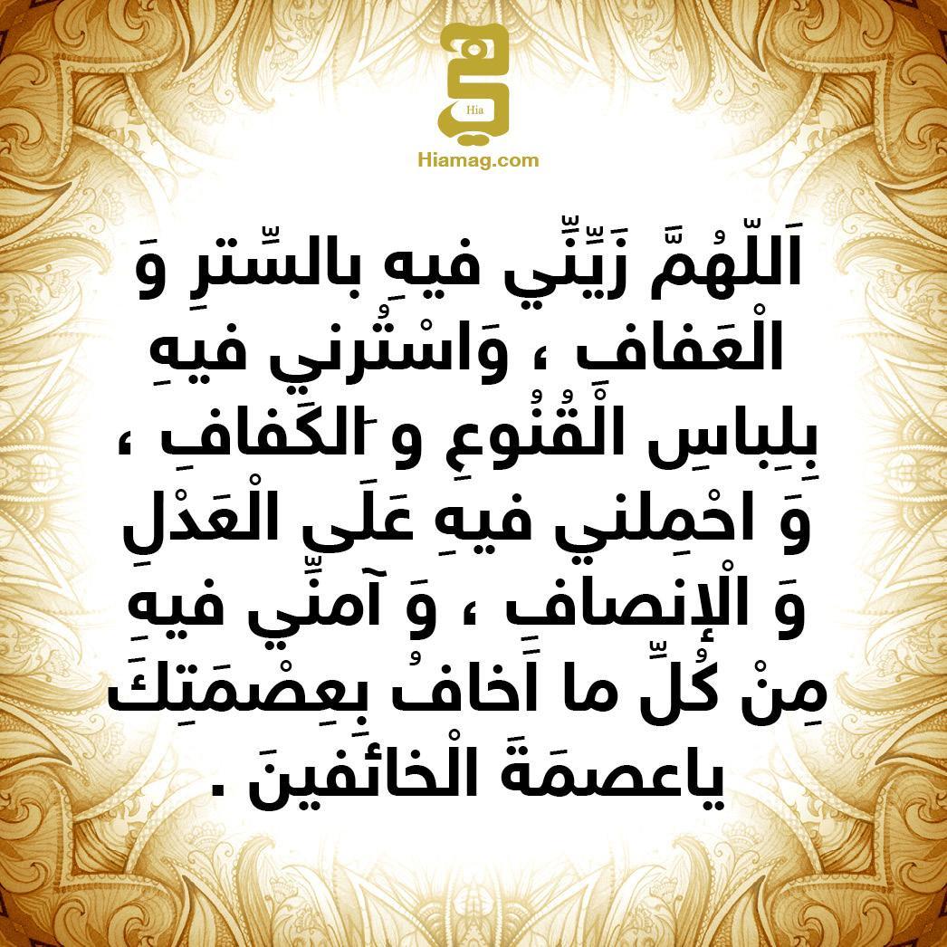 بالصور دعاء الافطار في رمضان , ادعية رمضان 5334 6