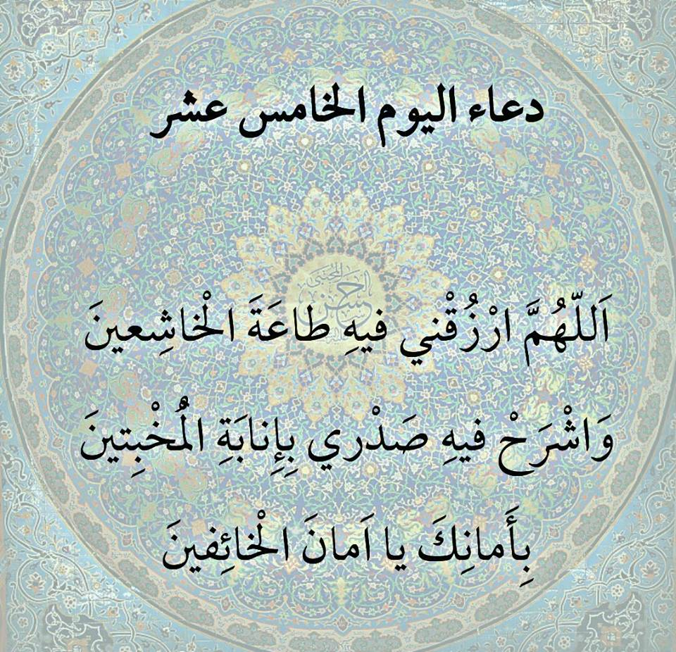 بالصور دعاء الافطار في رمضان , ادعية رمضان 5334 9