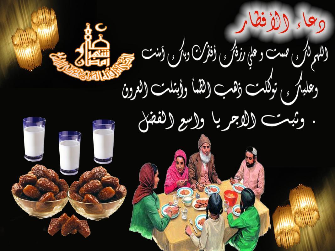 صور دعاء الافطار في رمضان , ادعية رمضان