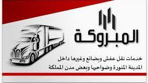 صور شركة نقل اثاث بالمدينة المنورة , اسرع شركه لنقل الاساس في المدينة المنورة