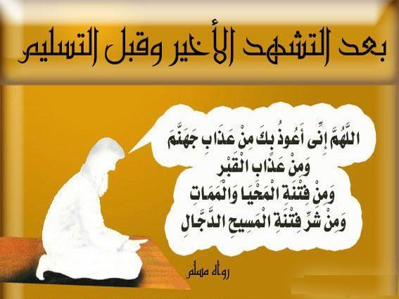 صور ادعية الصلاة , اخشع فى الصلاة باجمل الادعيه