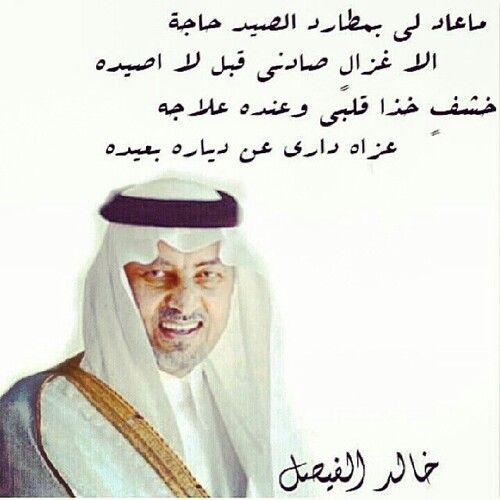 صور شعر خالد الفيصل , شعر خالد الفيصل المتميز