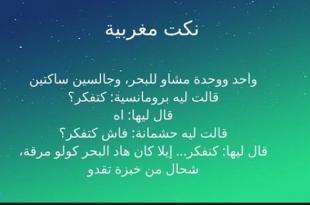 صورة نكت مغربية مضحكة , اجمل النكت المغربيه المضحكه