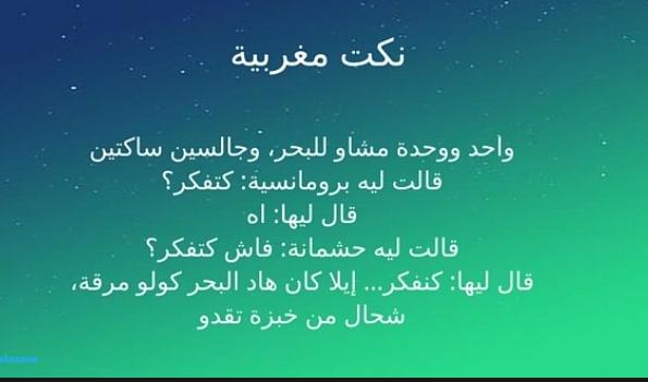 صور نكت مغربية مضحكة , اجمل النكت المغربيه المضحكه