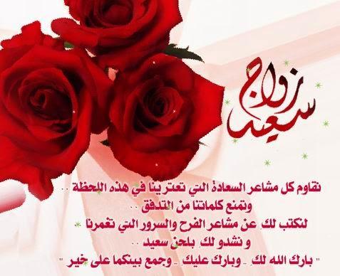 بالصور كلمات بمناسبة عيد الزواج , عبر لزوجتك عن شدة حبك لها بارقى الكلمات 6311 1