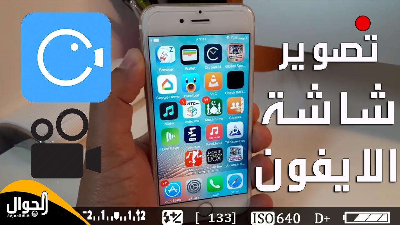 صورة تصوير فيديو للشاشه , الطريقه الامثل والاسهل لتصوير الشاشه