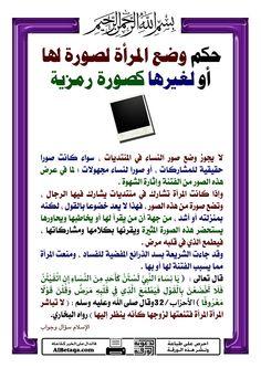صور فتاوى اسلامية , اجابات لكل الاسئله الدينية