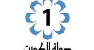 صوره تردد قناة الكويت , اعرف تردد قنواتها