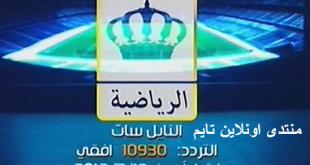 بالصور تردد قناة الرياضية , التردد الجديد لقناة الرياضيه 1243 3.jpg 310x165