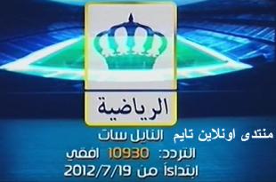 صورة تردد قناة الرياضية , التردد الجديد لقناة الرياضيه