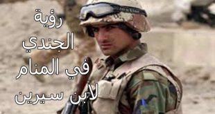 تفسير حلم العسكري , تفسير رؤية رجل بزي عسكري في المنام