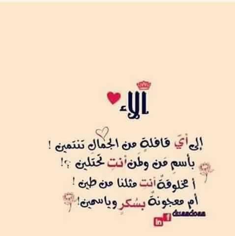 صور اسم الاء اسم الاء بطرق جميله معنى الحب
