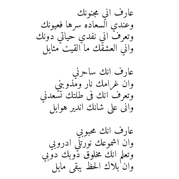 بالصور شعر غزل فاحش في وصف جسد المراة , كلمات شعر رائعه في وصف الانثي 1292 11