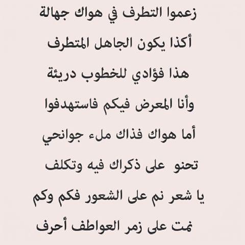 بالصور شعر غزل فاحش في وصف جسد المراة , كلمات شعر رائعه في وصف الانثي 1292 7