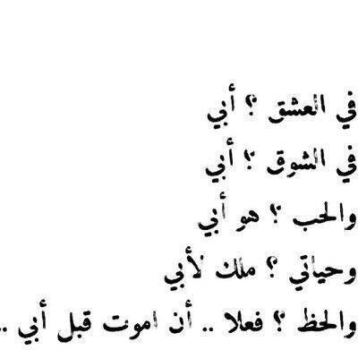 بالصور عباره عن الاب , كلمات رائعه ومميزه عن الاب 1392 8