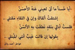 صورة بيت شعر عن الشوق , اجمل شعر قيل عن الشوق