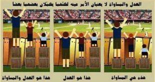 بالصور الفرق بين العدل والمساواة , ابسط مثال للتفرقه بين العدل والمساواة 1628 3 310x165