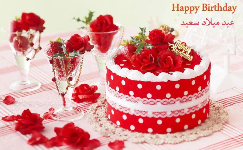 تهاني عيد ميلاد صديقتي Syrian Civil War