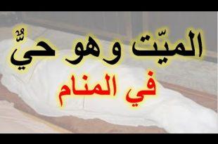بالصور رؤية شخص ميت في المنام وهو حي , تفسير رؤية الاموات في المنام 1645 3 310x205