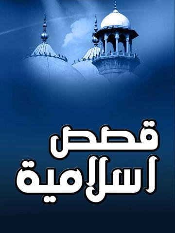 صورة قصص اسلاميه , اروع قصص في القرءان