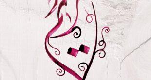 صورة ما معنى اسم مريم , تفسير معني مريم وصفاته