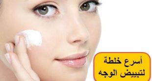 بالصور خلطة لتبيض الوجه , خلطة سريعة المفعول لتبييض البشره 1693 3 310x165