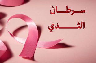 صورة علاج سرطان الثدي , ادوية تعالج الاورام الخبيثة