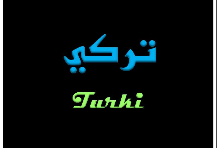 معنى اسم تركي الجديد فى معانى الاسماء معنى الحب