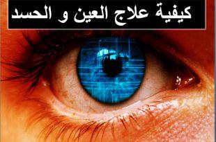 صورة علاج العين , معالجة الحسد و الشفاء منه