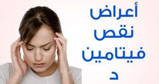 بالصور ماهي اعراض نقص فيتامين د , هل تعانى من خلل باحد الفيتامينات ؟ 1782 3 310x165