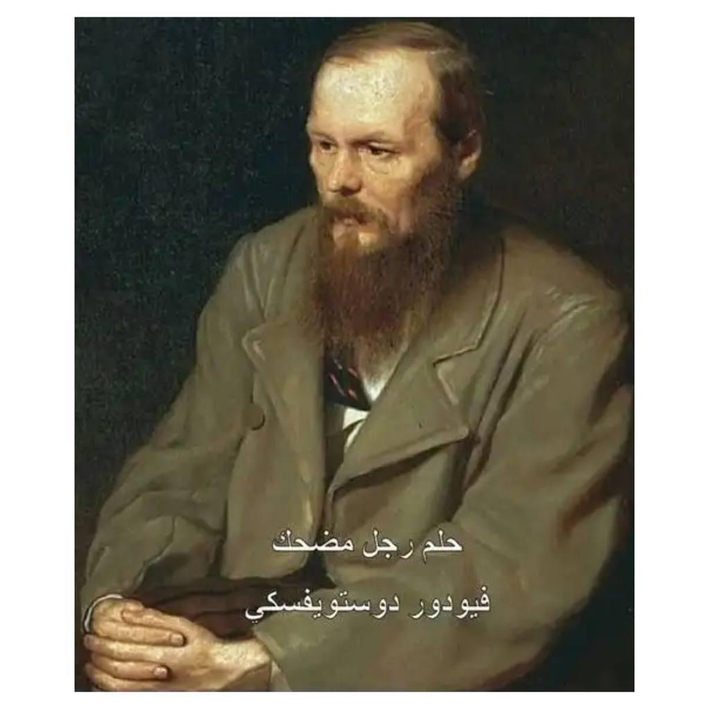 بالصور حلم رجل مضحك , اشهر قصص الكاتب دوستويفسكي 1792 3