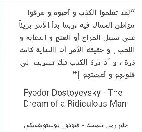بالصور حلم رجل مضحك , اشهر قصص الكاتب دوستويفسكي 1792 4