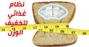صور نظام غذائي لانقاص الوزن , ريجيم صحي متوازن للتخسيس