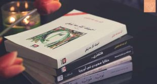 بالصور روايات عربية رومانسية , اجمل الاعمال الادبية العاطفية 1886 12 310x165