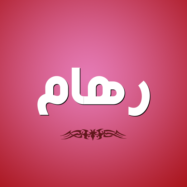 بالصور معنى اسم رهام , معانى اسماء عربية جديدة 2014