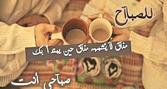 صورة صباح الخير للحبيب , اجمل صباح الخير لحبيبي