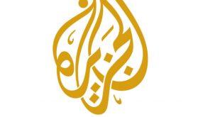 صور تردد قناة الجزيرة الوثائقية , ترددات اهم القنوات الفضائية