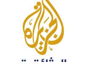 صورة تردد قناة الجزيرة الوثائقية , ترددات اهم القنوات الفضائية