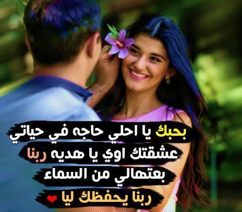 صور كلام حب ورومانسية , ماقيل في الحب واجمل الكلام الرومانسي