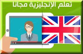 صورة كيفية تعلم اللغة الانجليزية , اتقان اللغة الاجنبية