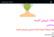 بالصور خلطات طبيعيه لتبيض الوجه , وصفات لتفتيح الوجه طبيعية 2372 3 110x75