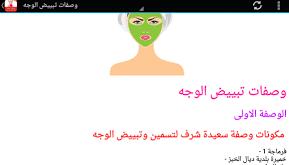 صوره خلطات طبيعيه لتبيض الوجه , وصفات لتفتيح الوجه طبيعية
